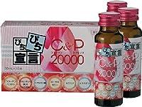 6箱キャンペーン!コラーゲン&プラセンタ20000 ドリンク ヒアルロン酸、セラミド配合