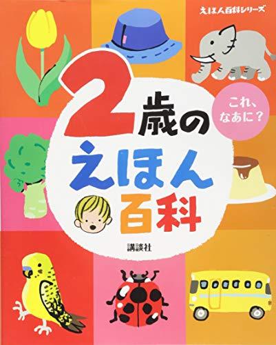 2歳のえほん百科 (えほん百科シリーズ)