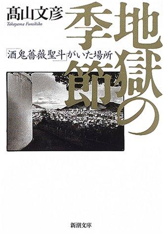 地獄の季節―「酒鬼薔薇聖斗」がいた場所 (新潮文庫)