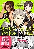 オッサン(36)がアイドルになる話(コミック)2 (PASH! コミックス)