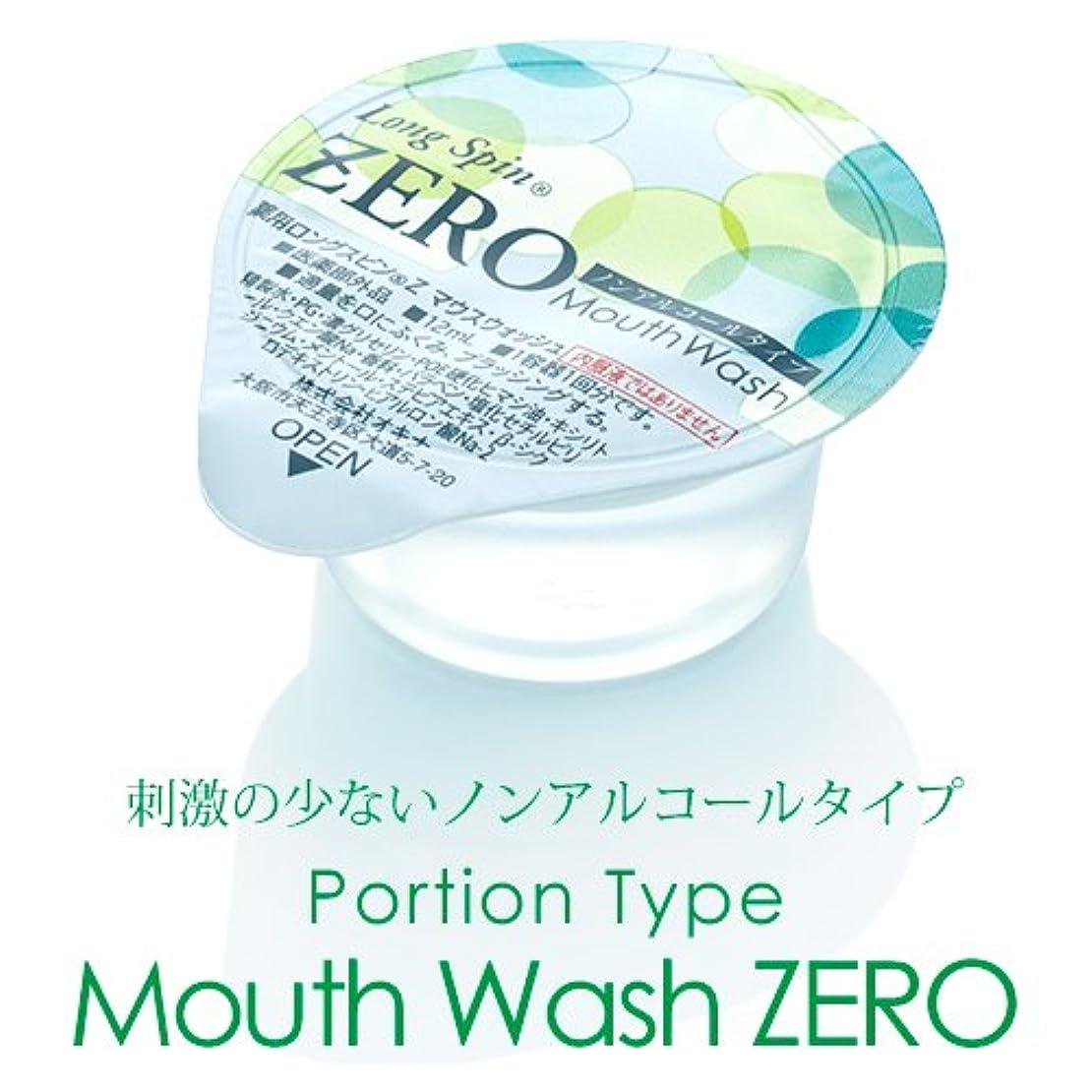 ポーン成功後方薬用マウスウォッシュ Long Spin(ロングスピン) ZERO 1箱(100個) 【医薬部外品】