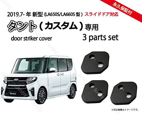 新型タント(カスタム) LA650S/660S専用 ノーマルドアストライカーカバー1台分 ドアカバー TANTO ドレスアップパーツ・アクセサリー