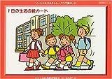 1日の生活の絵カード ソーシャルスキルトレーニング絵カード