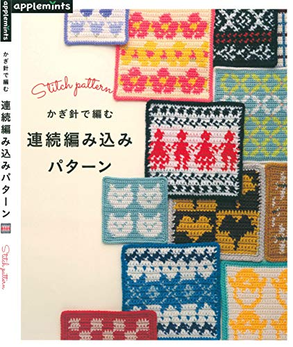 Consecutively braided pattern to knit with a crochet needle (Japanese Edition)