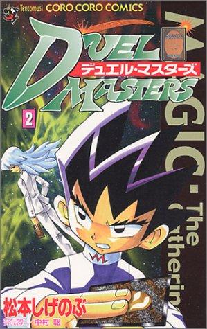 デュエル・マスターズ (2) (てんとう虫コミックス―てんとう虫コロコロコミックス)