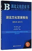2016浙江文化产业发展报告 李思屈 主编 9787517822349 【新华书店 品质无忧】