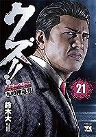 クズ!! アナザークローズ九頭神竜男 コミック 1-21巻セット