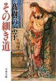 その細き道 (文春文庫 (373‐1))