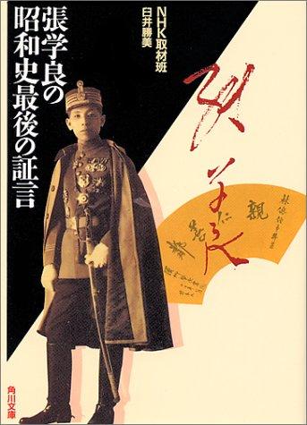 張学良の昭和史最後の証言 (角川文庫)の詳細を見る