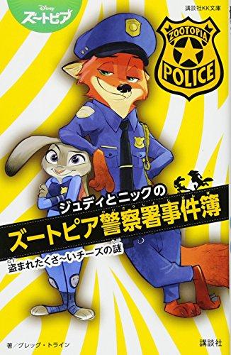 ジュディとニックのズートピア警察署事件簿  盗まれたくさ~いチーズの謎 (講談社KK文庫)の詳細を見る
