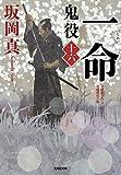 一命 鬼役(十六) (光文社時代小説文庫)