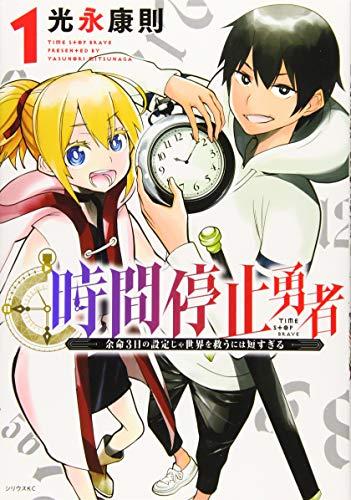 時間停止勇者(1) (シリウスKC)