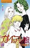 ガイアの娘(4) (BE・LOVEコミックス)
