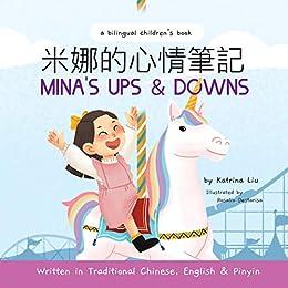 Mina's Ups and Downs (Written in Traditional Chinese, English and Pinyin): a bilingual children's book (Mina Learns Chinese (Traditional Chinese) 4) by [Katrina Liu, Rosalia Destarisa]