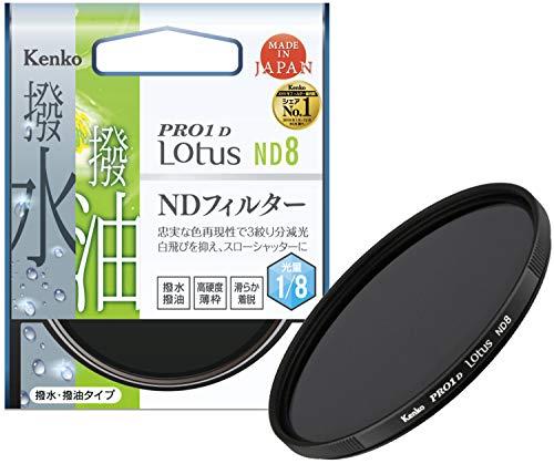 Kenko NDフィルター PRO1D Lotus ND8 77mm 光量調節用 撥水・撥油コーティング 絞り3段分減光 827727
