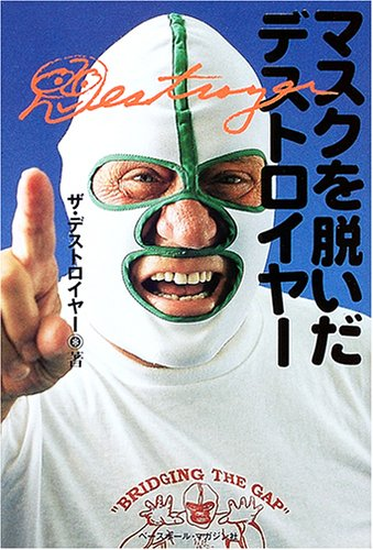 マスクを脱いだデストロイヤー - ザ・デストロイヤー, The Destroyer, 時雄, 束田