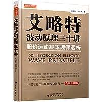 30 Lessons on Elliott Wave Principle(Chinese Edition)