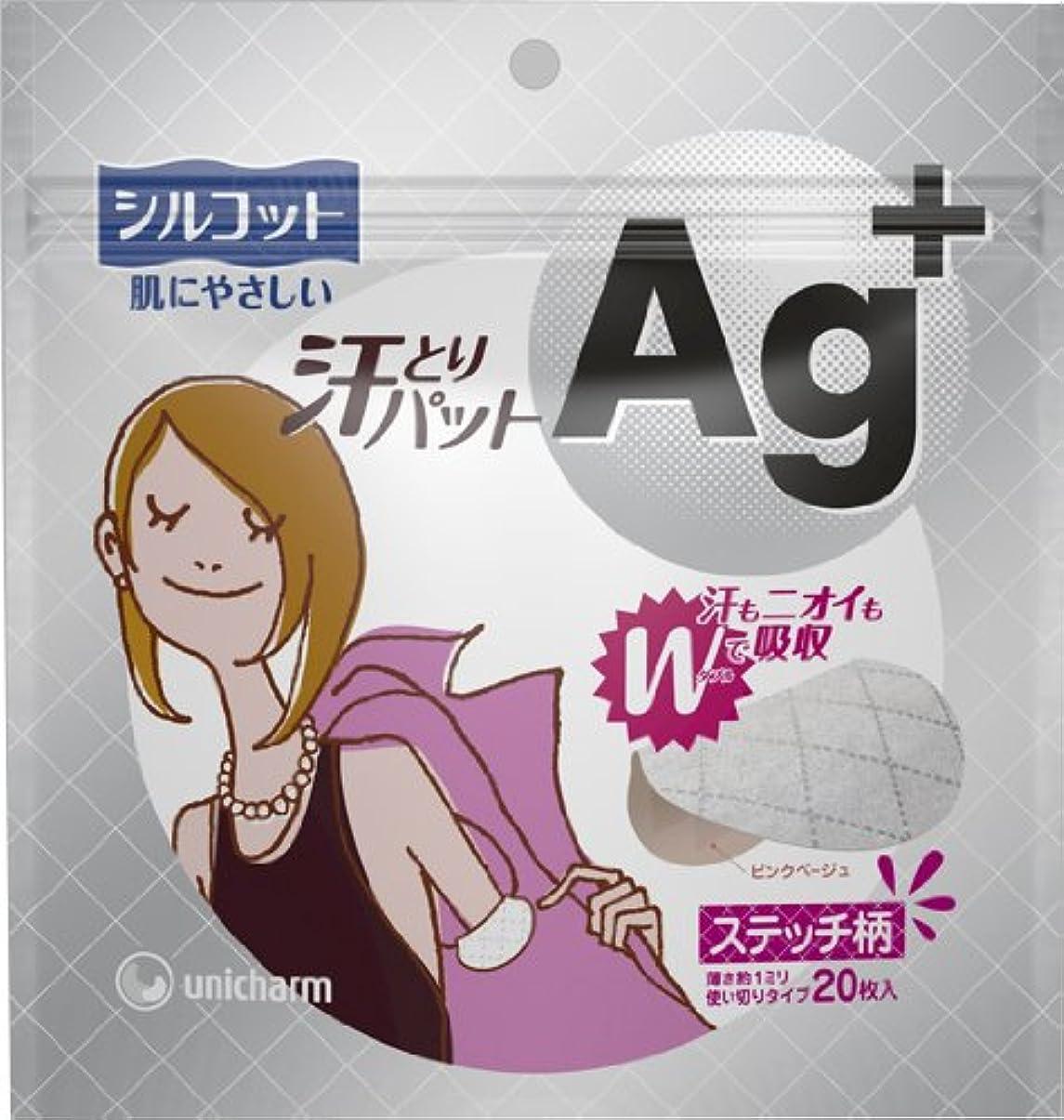 ビタミンロッカー知覚シルコット Ag+ 汗とりパット 20枚 銀ライン