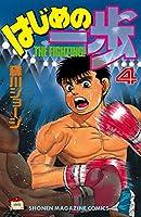 はじめの一歩(4) (週刊少年マガジンコミックス)