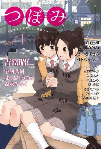 つぼみ VOL.1 (まんがタイムKRコミックス GLシリーズ)