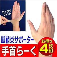 【ワイドシステム暮らしの幸便】腱鞘炎サポーター 手首らーく 両手用4枚セット(左右兼用)☆まるで素肌みたいで目立たない!親指と手首全体を包み込んでサポートするやわらかな弾力素材のサポーター