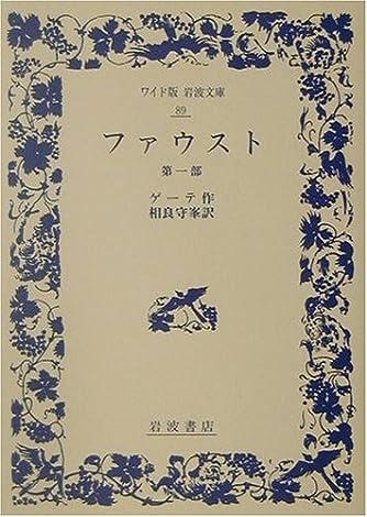 ファウスト〈第1部〉 (ワイド版岩波文庫)