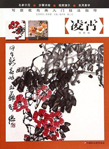 The Campsis Grandiflora (Chinese Edition)