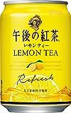 午後の紅茶 レモンティー 280ml×24