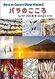 バラのこころ No.157: (Rose Wisdom) 2020年冬 電子書籍版 バラ十字会日本本部AMORC季刊誌