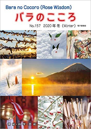 バラのこころ No.157: (Rose Wisdom) 2020年冬 電子書籍版 バラ十字会日本本部AMORC季刊誌の詳細を見る