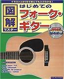 図解マスター はじめてのフォーク・ギター (シンコー・ミュージックMOOK)