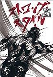 ストロング・スタイル (文春e-book)