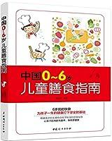 《中国0~6岁儿童膳食指南》