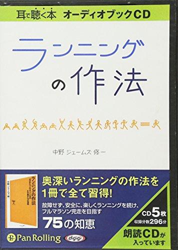 [オーディオブックCD] ランニングの作法 (<CD>)の詳細を見る