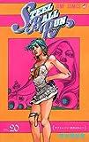 STEEL BALL RUN vol.20―ジョジョの奇妙な冒険Part7 (20) (ジャンプコミックス)