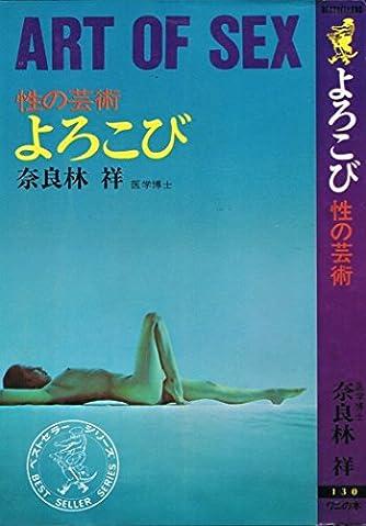 よろこび 性の芸術 ART OF SEX (ベストセラーシリーズ)
