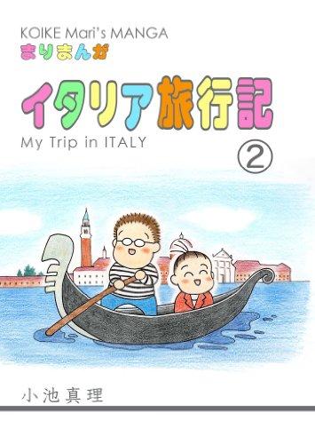 itariaryokouki2 (Japanese Edition)