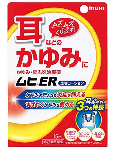 【指定第2類医薬品】ムヒER 15mL ※セルフメディケーション税制対象商品
