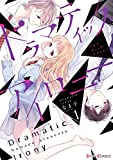 ドラマティック・アイロニー1【電子限定特典付き】 (シルフコミックス)