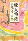 源氏物語 5 (新潮文庫 え 2-20)
