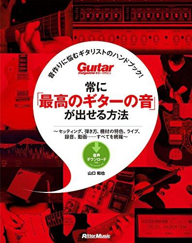 音作りに悩むギタリストのハンドブック! 常に「最高のギターの音」が出せる方法 ギター・マガジン