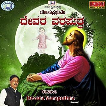 Yesuve Devara Varaputhra - Single
