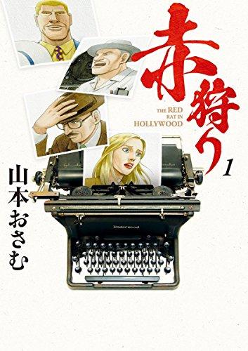 赤狩り THE RED RAT IN HOLLYWOOD(1) (ビッグコミックス)