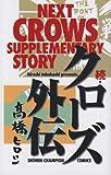続・クローズ外伝 / 高橋 ヒロシ のシリーズ情報を見る