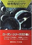 秘密衛星トロヤ (ハヤカワ文庫 SF (646)―宇宙英雄ローダン・シリーズ 117)