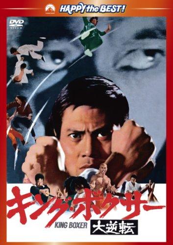 キング・ボクサー/大逆転 [DVD]