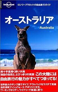 オーストラリア (ロンリープラネットの自由旅行ガイド)