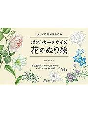ポストカードサイズ 花のぬり絵