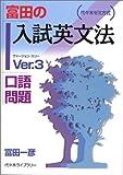 富田の入試英文法―代々木ゼミ方式 Ver.3 口語問題