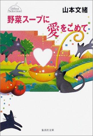 野菜スープに愛をこめて デビューセレクション (集英社文庫)
